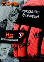 Katalog Beta RĘKAWICE ROBOCZE H5pro - www.beta24.pl